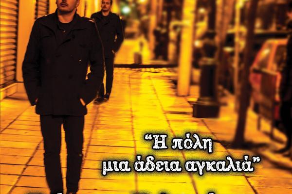 Γιώργος Γελαράκης