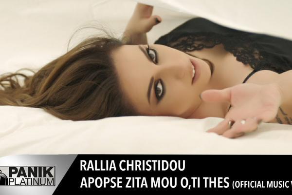 Embedded thumbnail for  Ραλλία Χρηστίδου - Απόψε Ζήτα Μου Ό,τι Θες