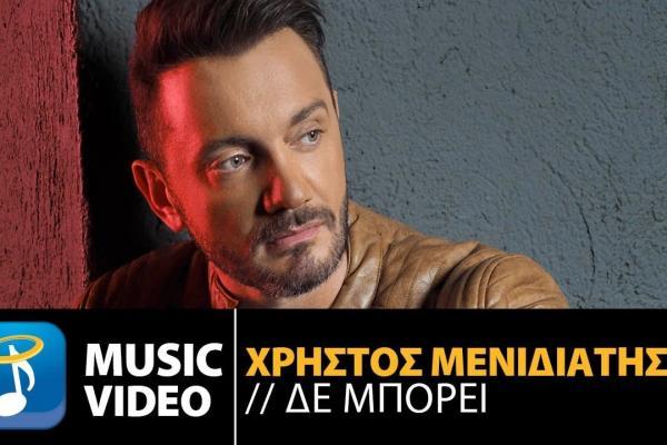 Embedded thumbnail for Χρήστος Μενιδιάτης - Δε Μπορεί
