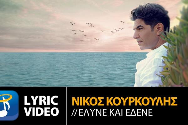 Embedded thumbnail for Νίκος Κουρκούλης - Έλυνε και Έδενε