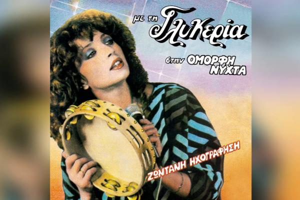 Embedded thumbnail for Γλυκερία - Καΐκι μου, Αη-Νικόλα