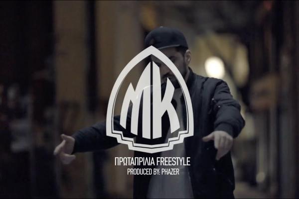 Embedded thumbnail for Mικρός Kλέφτης - Πρωταπριλιά
