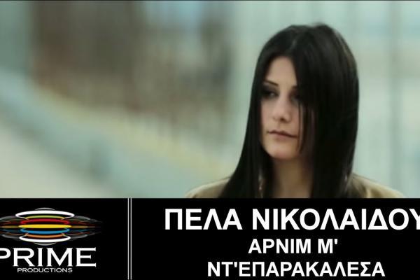 "Embedded thumbnail for Πέλα Νικολαΐδου ""Θυσία στο δικό σου το θέλημα"""