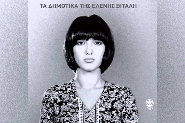 Embedded thumbnail for Πρωτομαγιά - Ελένη Βιτάλη