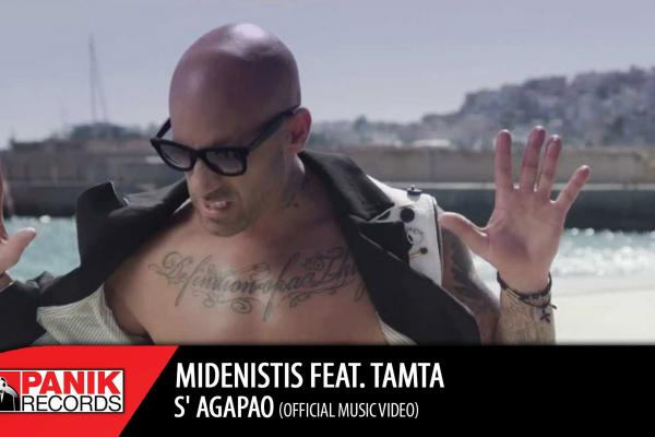 Embedded thumbnail for Μηδενιστής feat. Tamta – Σ' Αγαπάω