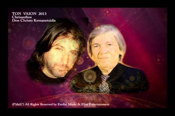 Embedded thumbnail for Το Βαΐων Αφιερωμένο - Χρύσανθος , Ενορχήστρωση Χρήστος Κεμανετζίδης