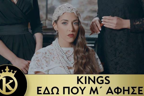 Embedded thumbnail for KINGS - Εδώ Που Μ'άφησες