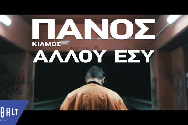 Embedded thumbnail for Πάνος Κιάμος - Αλλού Εσύ