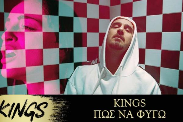Embedded thumbnail for KINGS - Πώς Να Φύγω