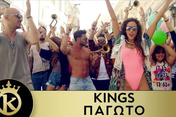 Embedded thumbnail for KINGS – Παγωτό