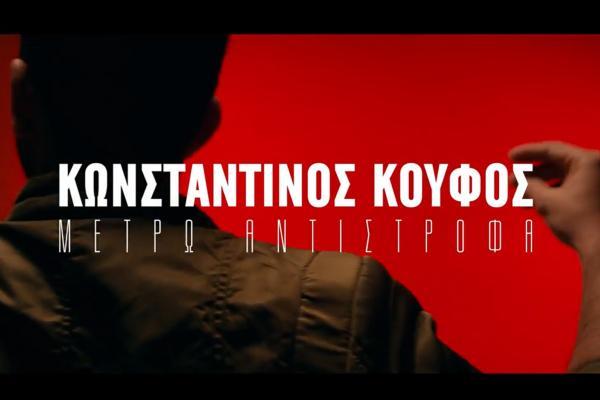 Embedded thumbnail for Κωνσταντίνος Κουφός - Μετρώ Αντίστροφα 5,4,3,2,1
