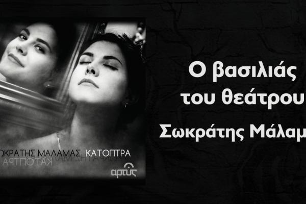 Embedded thumbnail for Σωκράτης Μάλαμας - Ο βασιλιάς του θεάτρου