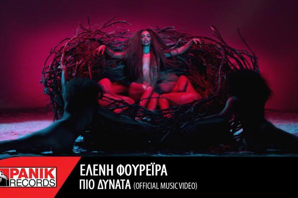 Embedded thumbnail for Ελένη Φουρέιρα - Πιο Δυνατά