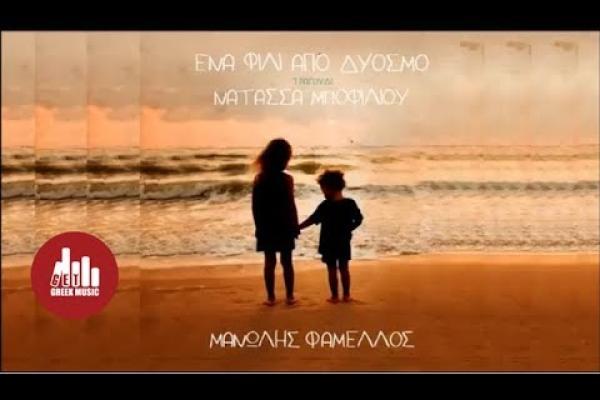 Embedded thumbnail for Μανώλης Φάμελος Νατάσα Μποφίλιου – Ένα φιλί απο δυόσμο