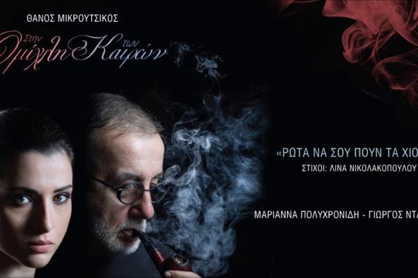Embedded thumbnail for Μαριάννα Πολυχρονίδη - Γιώργος Νταλάρας