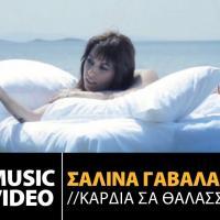Embedded thumbnail for Σαλίνα Γαβαλά - Καρδιά Σα Θάλασσα