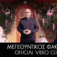 Embedded thumbnail for Tus - Μεγεθυντικός Φακός Prod. Fus - Official Video Clip