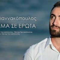 Embedded thumbnail for Γιάννης Γιαννακόπουλος - Ανάθεμα Σε Έρωτα