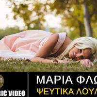 Embedded thumbnail for Μαρία Φλώρου - Ψεύτικα Λουλούδια