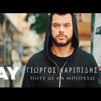 Embedded thumbnail for Γιώργος Καριπίδης - Ποτέ δεν θα μπορέσω