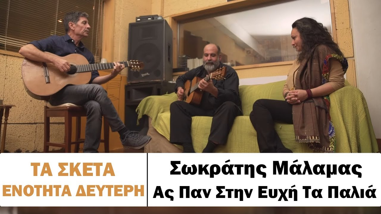 Embedded thumbnail for Σωκράτης Μάλαμας - Ας παν στην ευχή τα παλιά