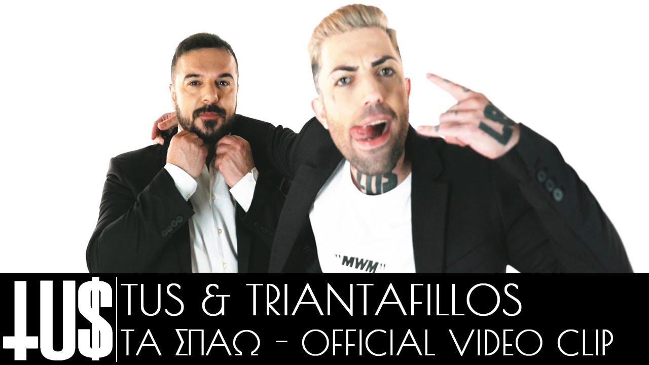 Embedded thumbnail for Tus ft Τριαντάφυλλος - Τα Σπάω